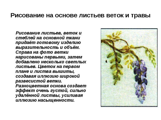 Рисование на основе листьев веток и травы Рисование листьев, веток и стеблей...