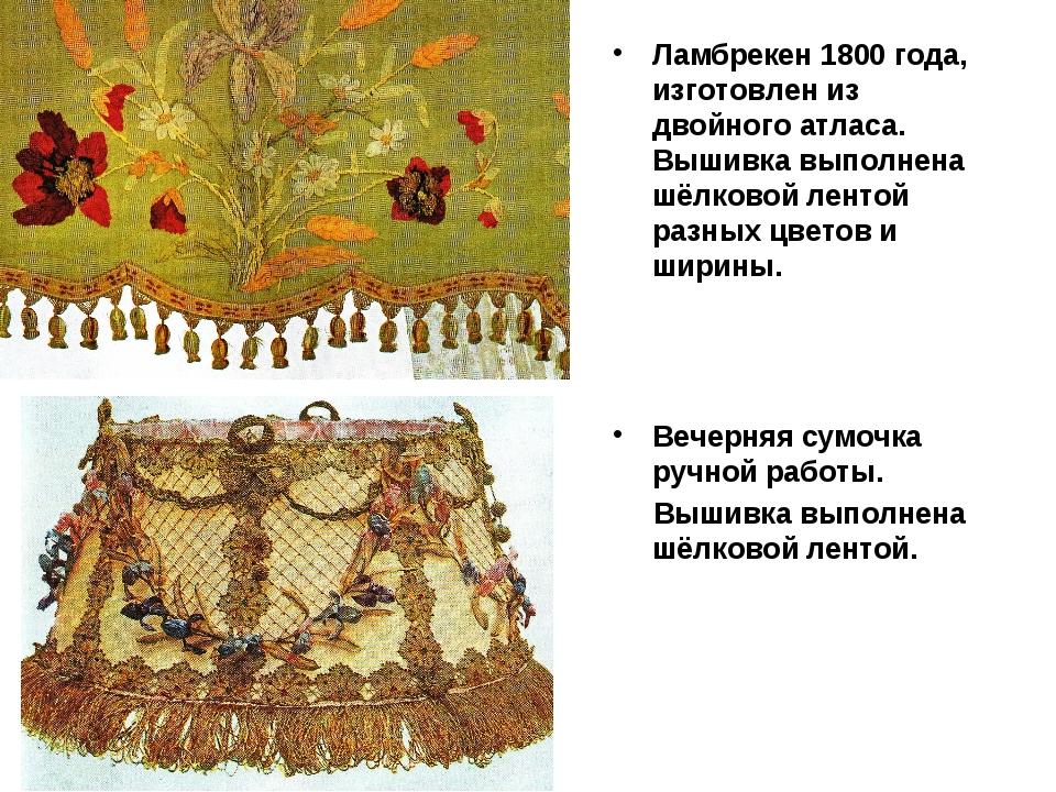 Ламбрекен 1800 года, изготовлен из двойного атласа. Вышивка выполнена шёлково...