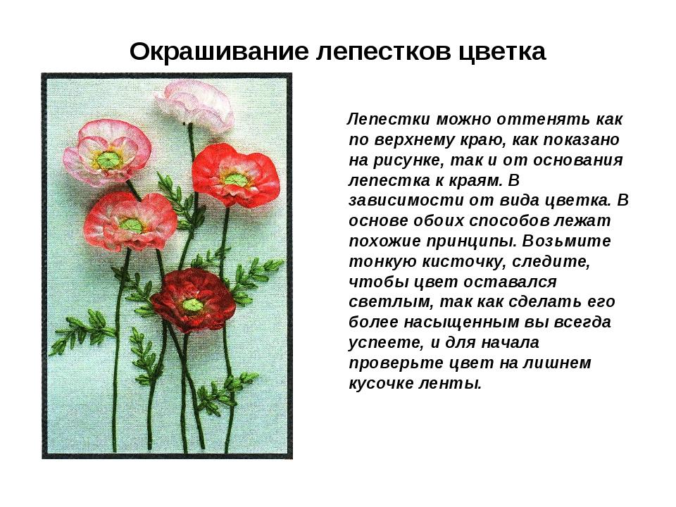 Окрашивание лепестков цветка Лепестки можно оттенять как по верхнему краю, ка...