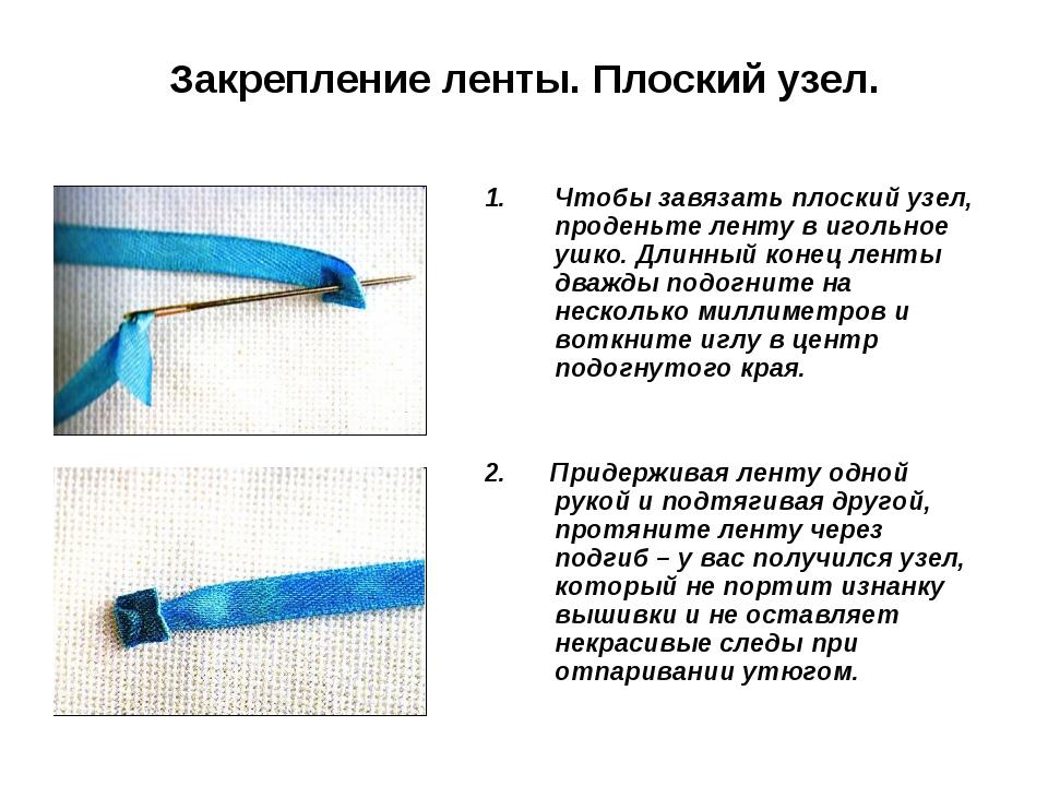 Закрепление ленты. Плоский узел. Чтобы завязать плоский узел, проденьте ленту...