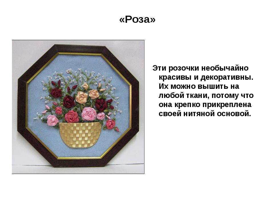 «Роза» Эти розочки необычайно красивы и декоративны. Их можно вышить на любой...