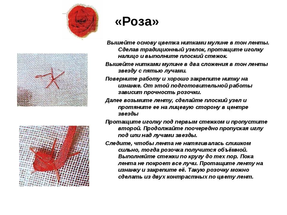 «Роза» Вышейте основу цветка нитками мулине в тон ленты. Сделав традиционный...