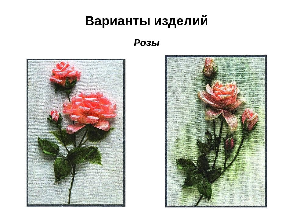 Варианты изделий Розы