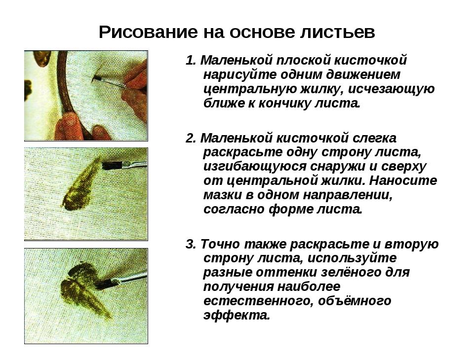 Рисование на основе листьев 1. Маленькой плоской кисточкой нарисуйте одним дв...