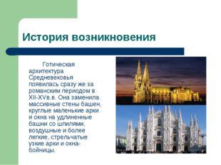 История возникновения Готическая архитектура Средневековья появилась сразу