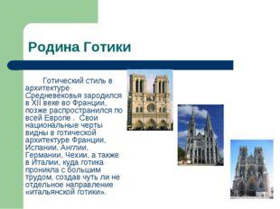 Родина Готики Готический стиль в архитектуре Средневековья зародился в XII
