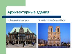 Архитектурные здания Бременская ратуша собор Нотр-Дам де Пари
