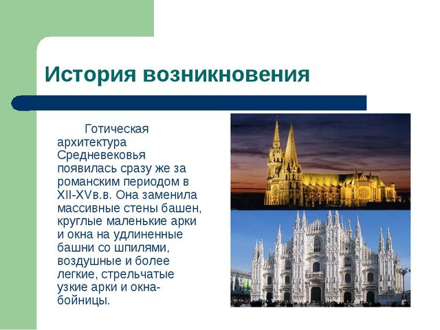 История возникновения Готическая архитектура Средневековья появилась сразу...