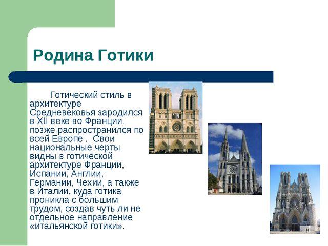 Родина Готики Готический стиль в архитектуре Средневековья зародился в XII...