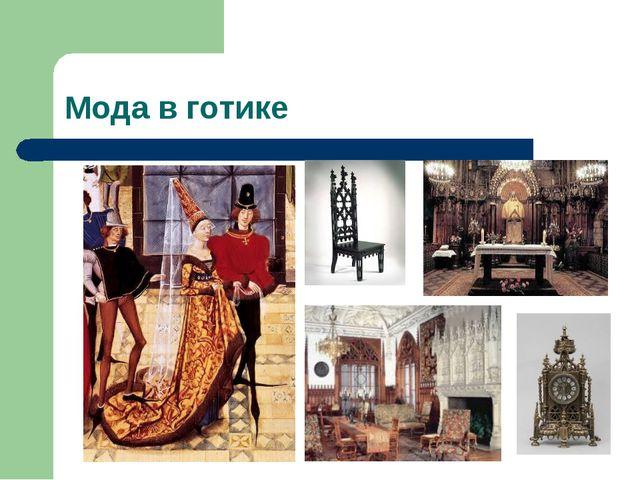 Мода в готике