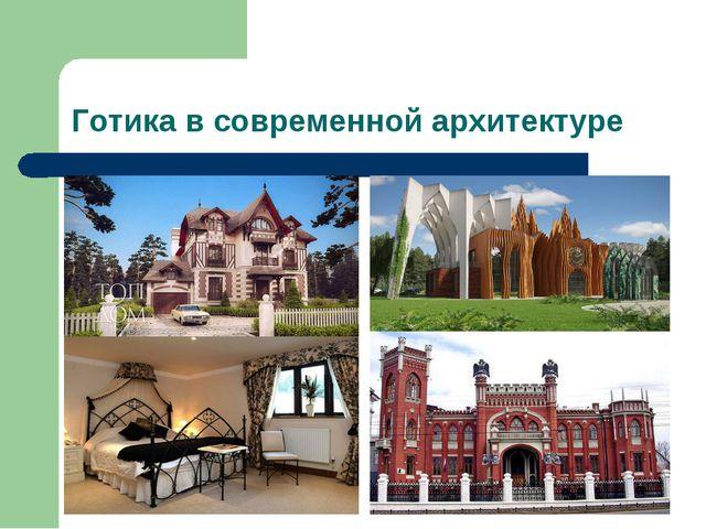 Готика в современной архитектуре