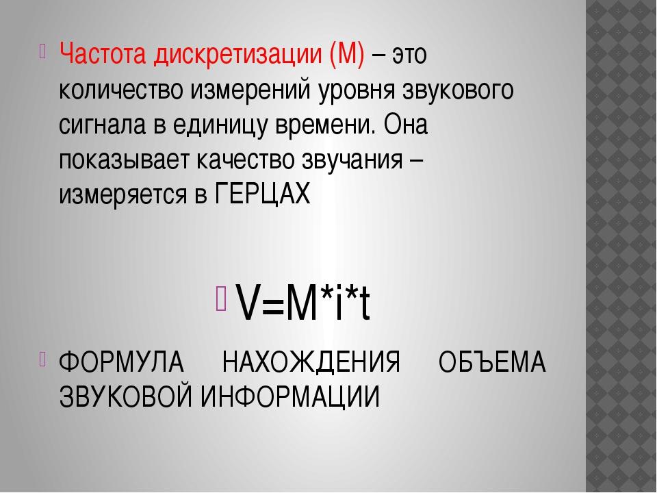 Частота дискретизации (М) – это количество измерений уровня звукового сигнала...