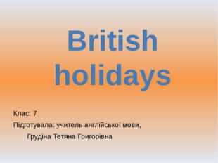 Клас: 7 Підготувала: учитель англійської мови,  Грудіна Тетяна Григорівна