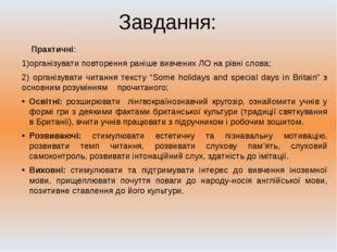 Завдання: Практичні: 1)організувати повторення раніше вивчених ЛО на рівні с