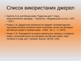 Список використаних джерел Карп'юк О.Д. англійська мова: Підручник для 7 клас