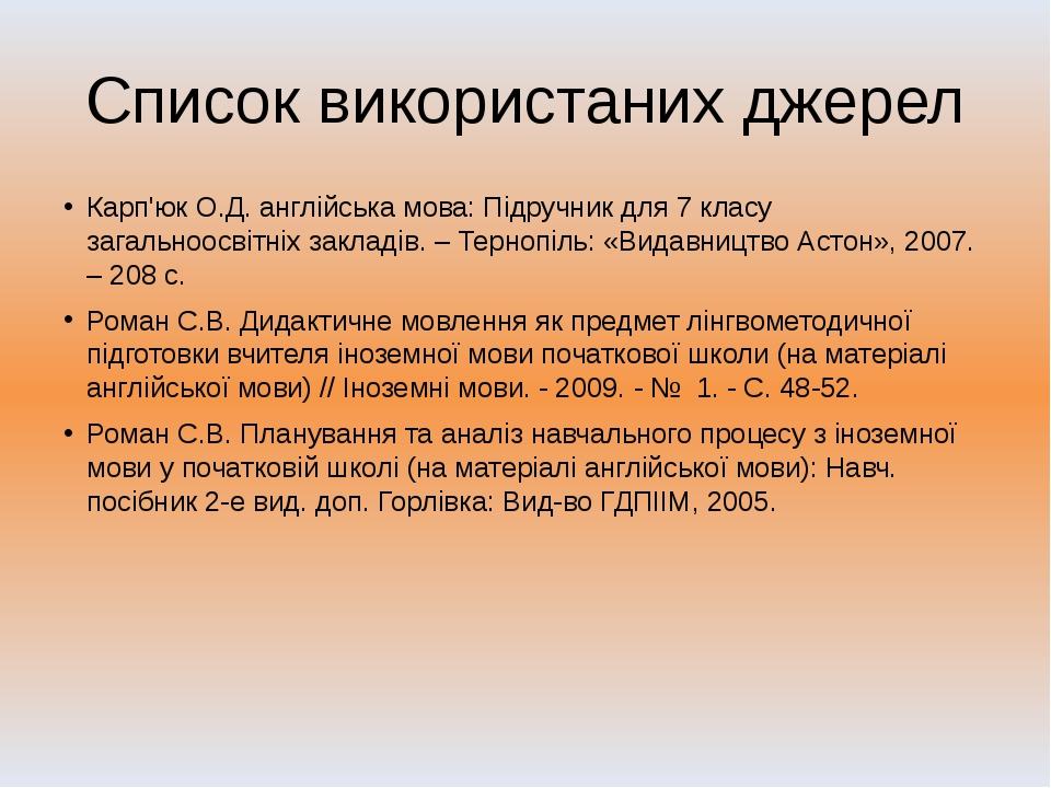 Список використаних джерел Карп'юк О.Д. англійська мова: Підручник для 7 клас...