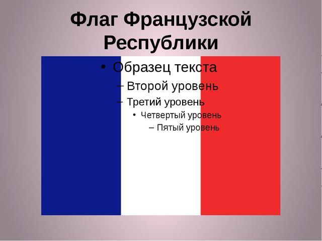 Флаг Французской Республики