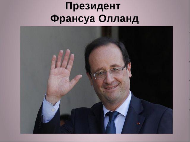 Президент Франсуа Олланд