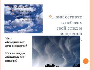 ...они оставят в небесах свой след и медленно растают. Что объединяет эти сюж