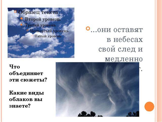 ...они оставят в небесах свой след и медленно растают. Что объединяет эти сюж...
