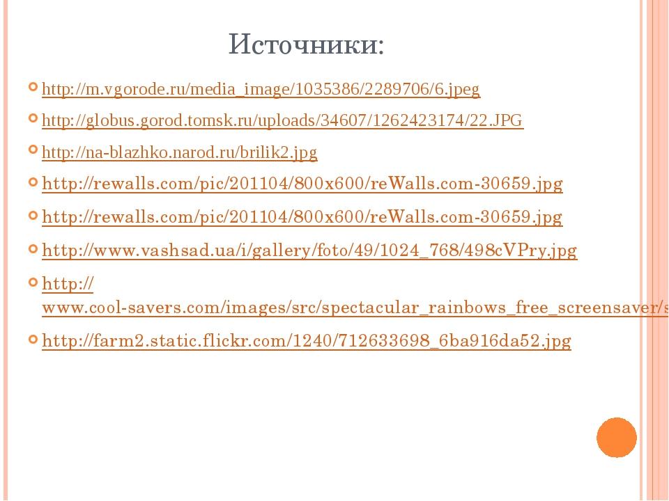 Источники: http://m.vgorode.ru/media_image/1035386/2289706/6.jpeg http://glob...