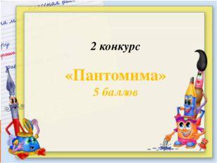 2 конкурс «Пантомима» 5 баллов