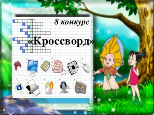 «Кроссворд» 8 конкурс