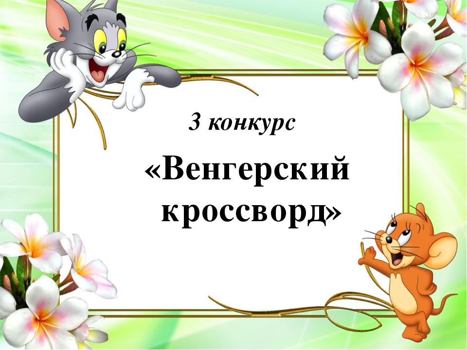 «Венгерский кроссворд» 3 конкурс