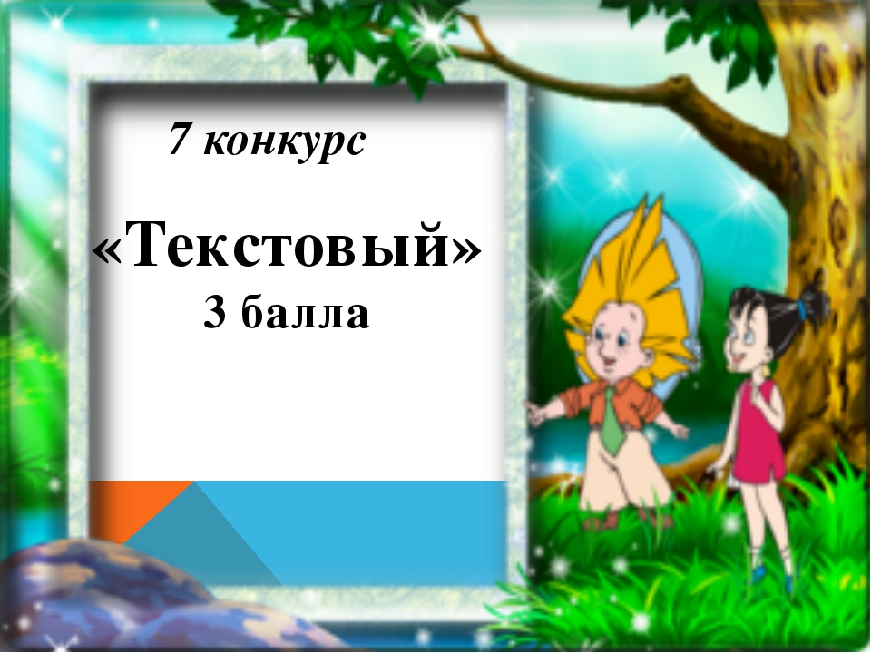 «Текстовый» 3 балла 7 конкурс