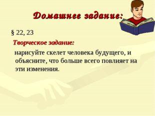 Домашнее задание: § 22, 23 Творческое задание: нарисуйте скелет человека буду