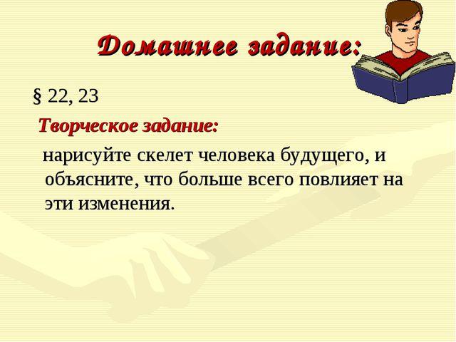 Домашнее задание: § 22, 23 Творческое задание: нарисуйте скелет человека буду...