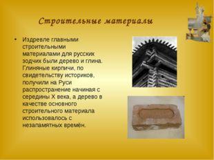 Строительные материалы Издревле главными строительными материалами для русски