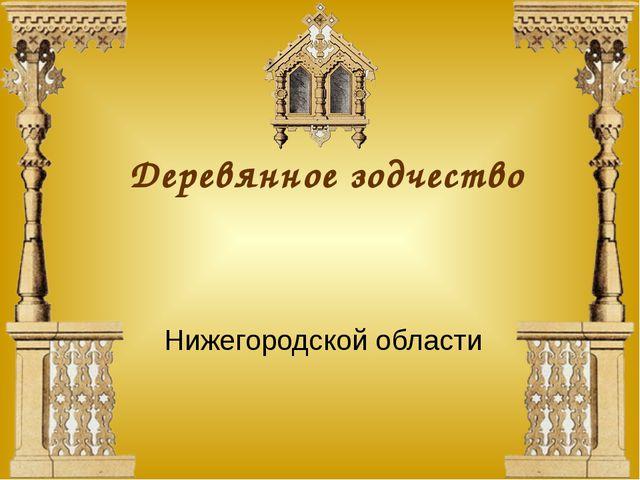 Деревянное зодчество Нижегородской области