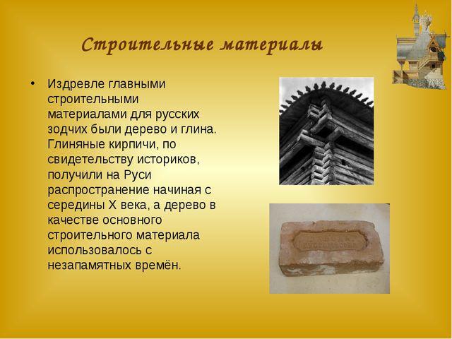 Строительные материалы Издревле главными строительными материалами для русски...