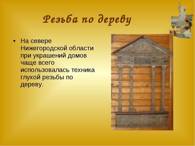 Резьба по дереву На севере Нижегородской области при украшений домов чаще все...