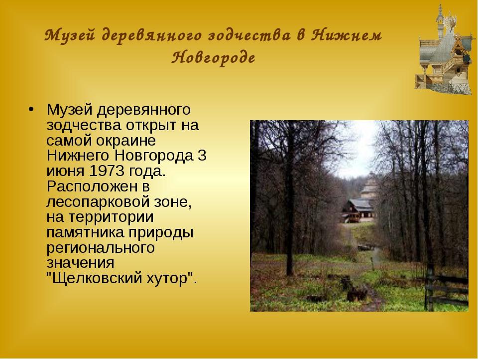 Музей деревянного зодчества в Нижнем Новгороде Музей деревянного зодчества от...