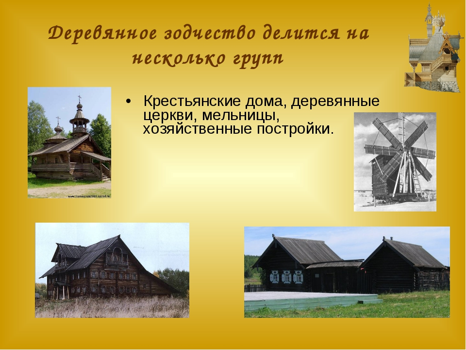 Деревянное зодчество делится на несколько групп Крестьянские дома, деревянные...