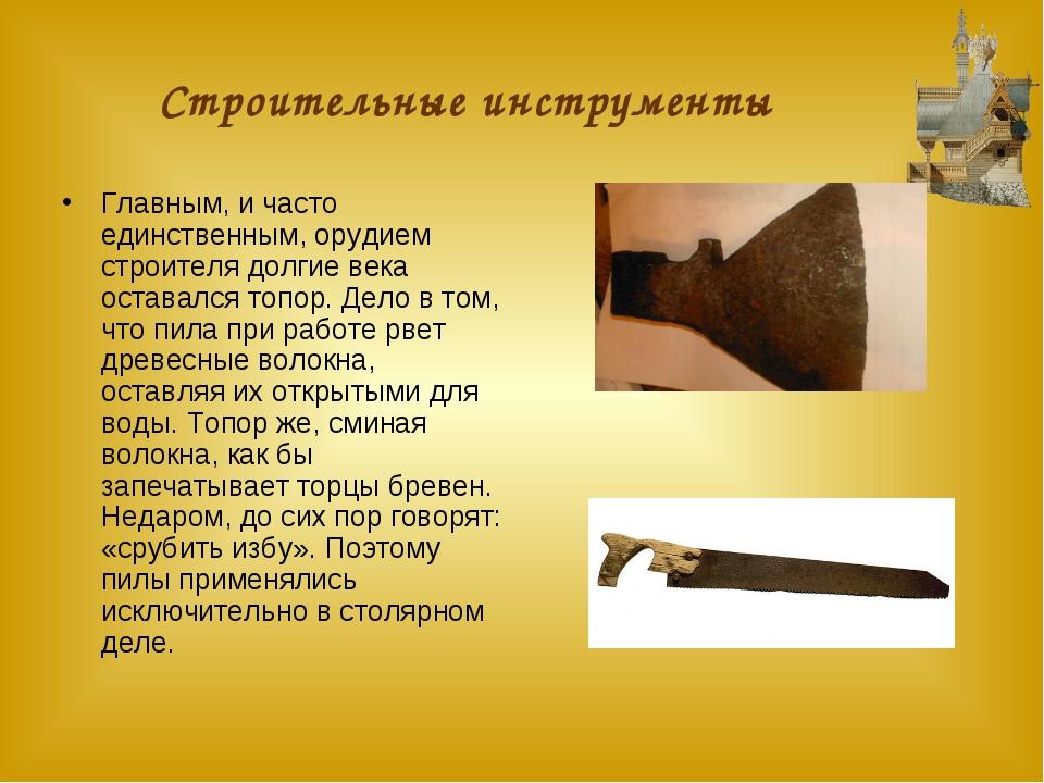 Строительные инструменты Главным, и часто единственным, орудием строителя дол...