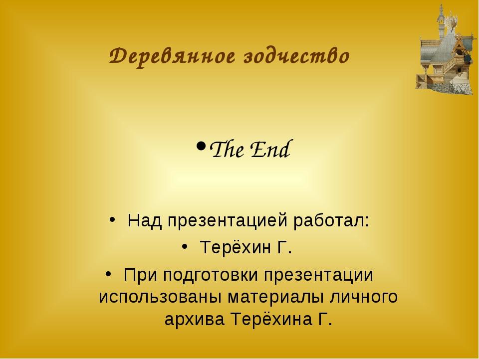 Деревянное зодчество The End Над презентацией работал: Терёхин Г. При подгото...