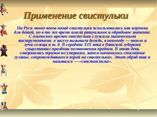 Применение свистульки На Руси много веков назад свистульки использовались как