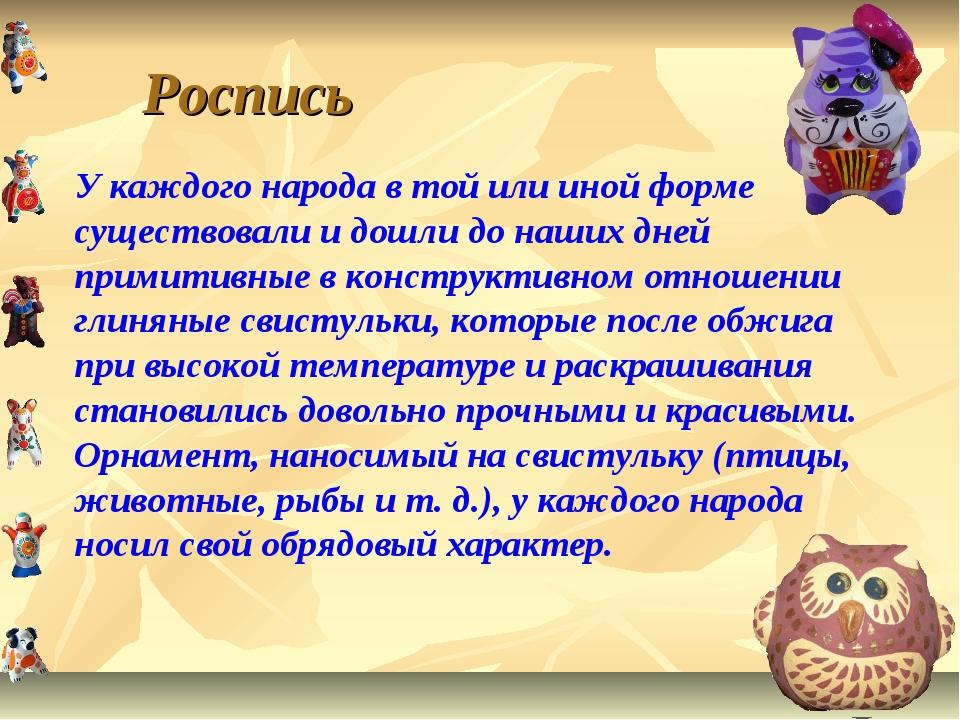 Роспись У каждого народа в той или иной форме существовали и дошли до наших д...