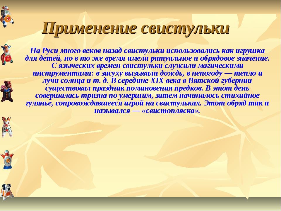 Применение свистульки На Руси много веков назад свистульки использовались как...