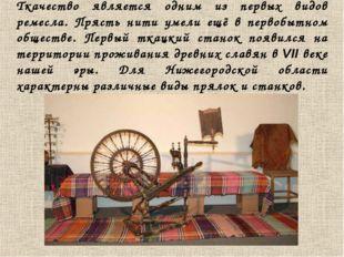 Ткачество является одним из первых видов ремесла. Прясть нити умели ещё в пер
