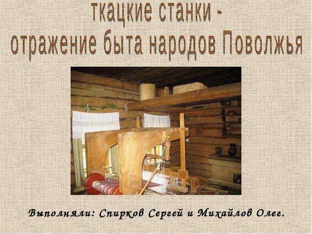 Выполняли: Спирков Сергей и Михайлов Олег.