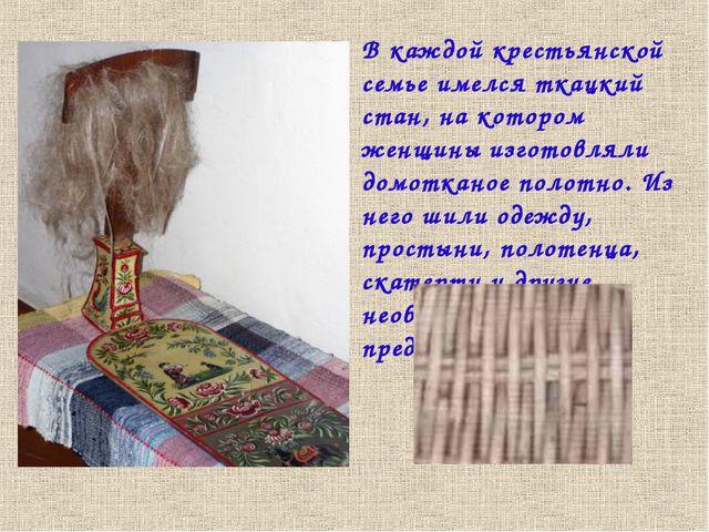 В каждой крестьянской семье имелся ткацкий стан, на котором женщины изготовля...