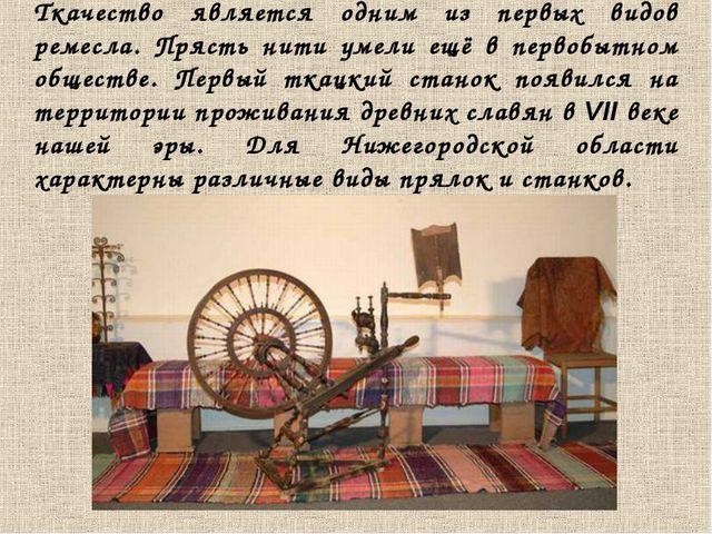 Ткачество является одним из первых видов ремесла. Прясть нити умели ещё в пер...