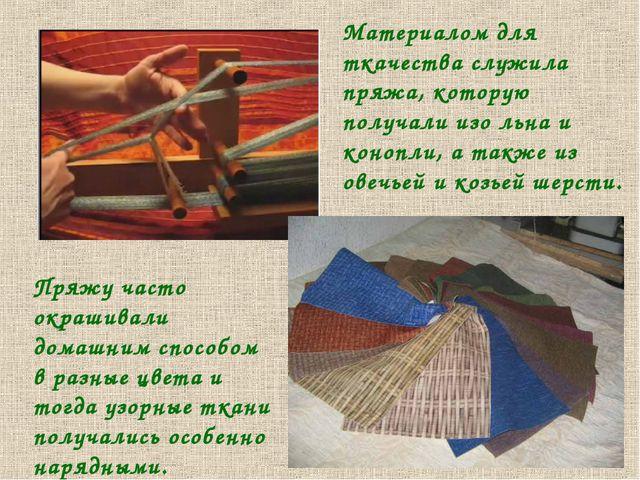 Материалом для ткачества служила пряжа, которую получали изо льна и конопли,...