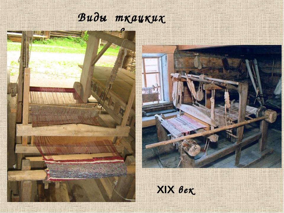 Виды ткацких станков XIX век