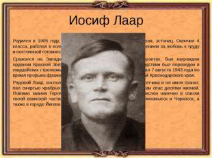 Иосиф Лаар Родился в 1905 году, в селе Подгорное Ставропольского края, эстоне