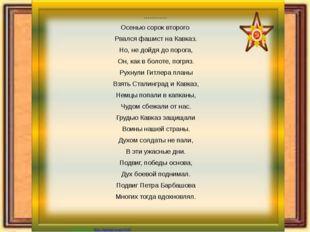 ............ Осенью сорок второго Рвался фашист на Кавказ. Но, не дойдя до по